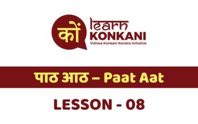 पाठ आठ – Paat Aat – Lesson 8