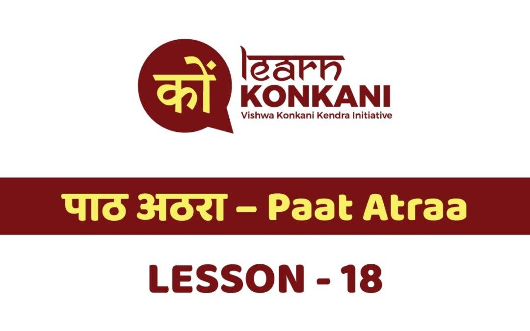 पाठ अठरा – Paat Atraa – Lesson 18