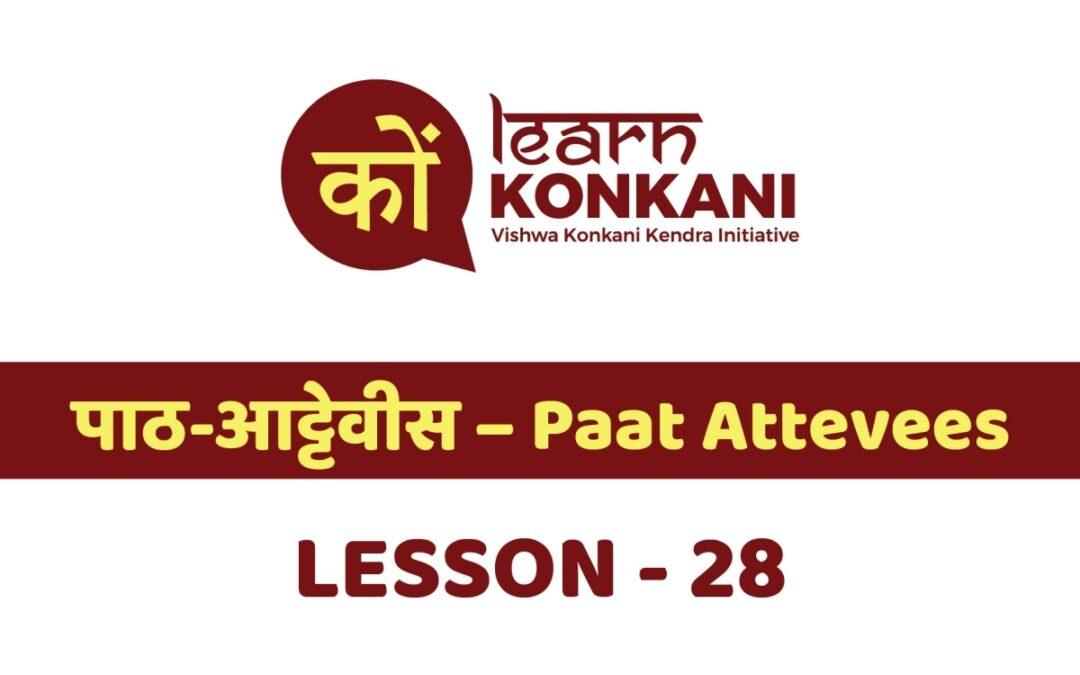 पाठ-आट्टेवीस – Paat Attevees – Lesson 28