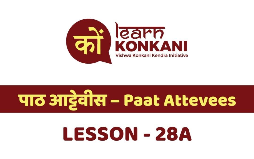 पाठ आट्टेवीस – Paat Attevees – Lesson 28 A