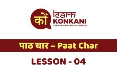 पाठ चार – Paat Char – Lesson 4