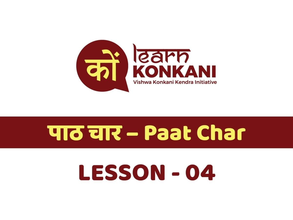 पाठ चार Paat Char - Lesson 4