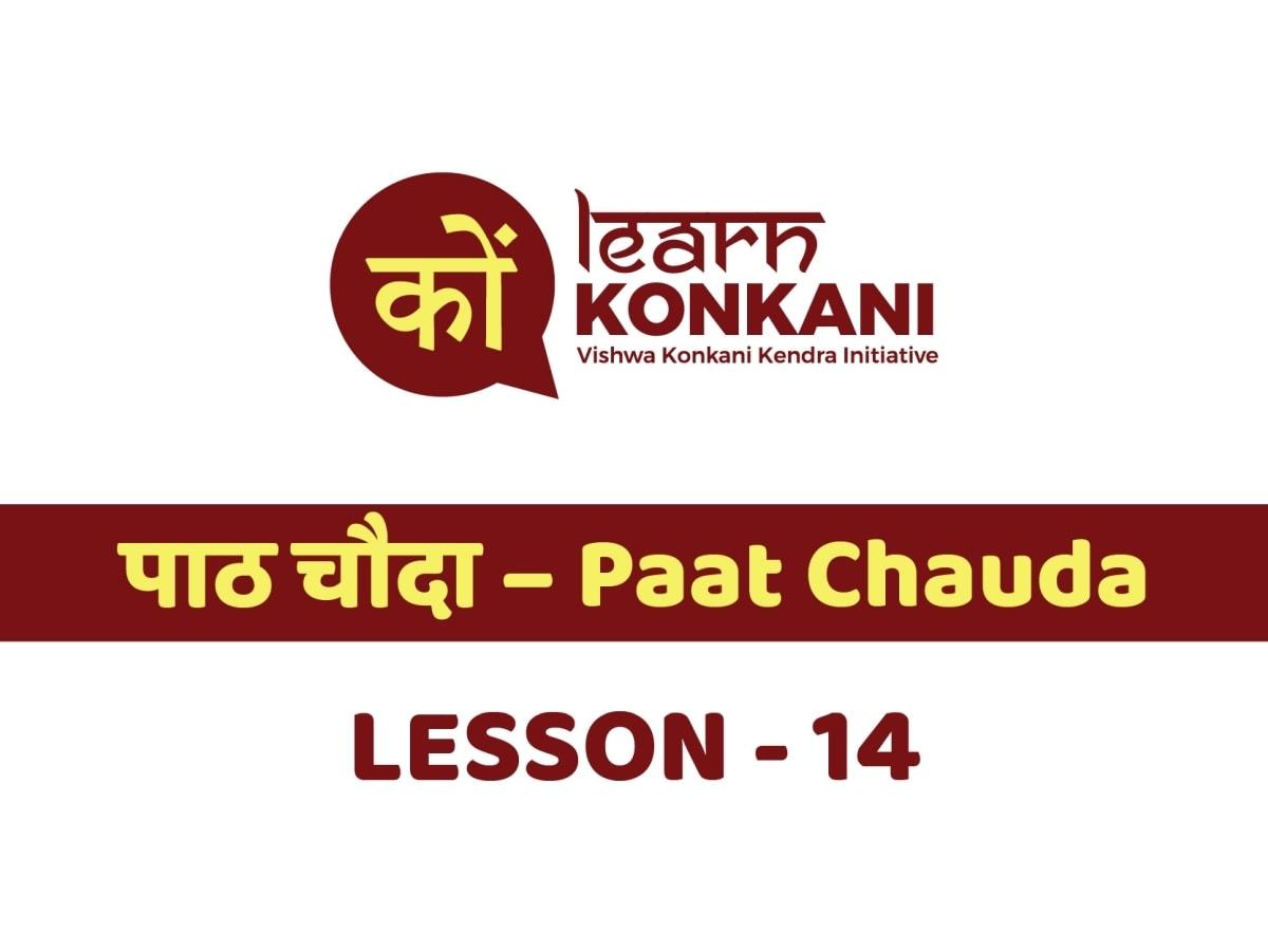 पाठ चौदा – Paat Chauda – Lesson 14