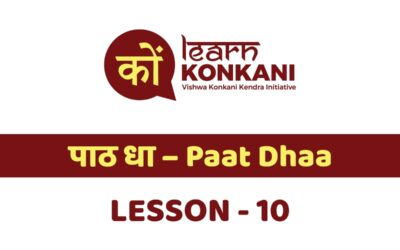पाठ धा – Paat Dhaa – Lesson 10