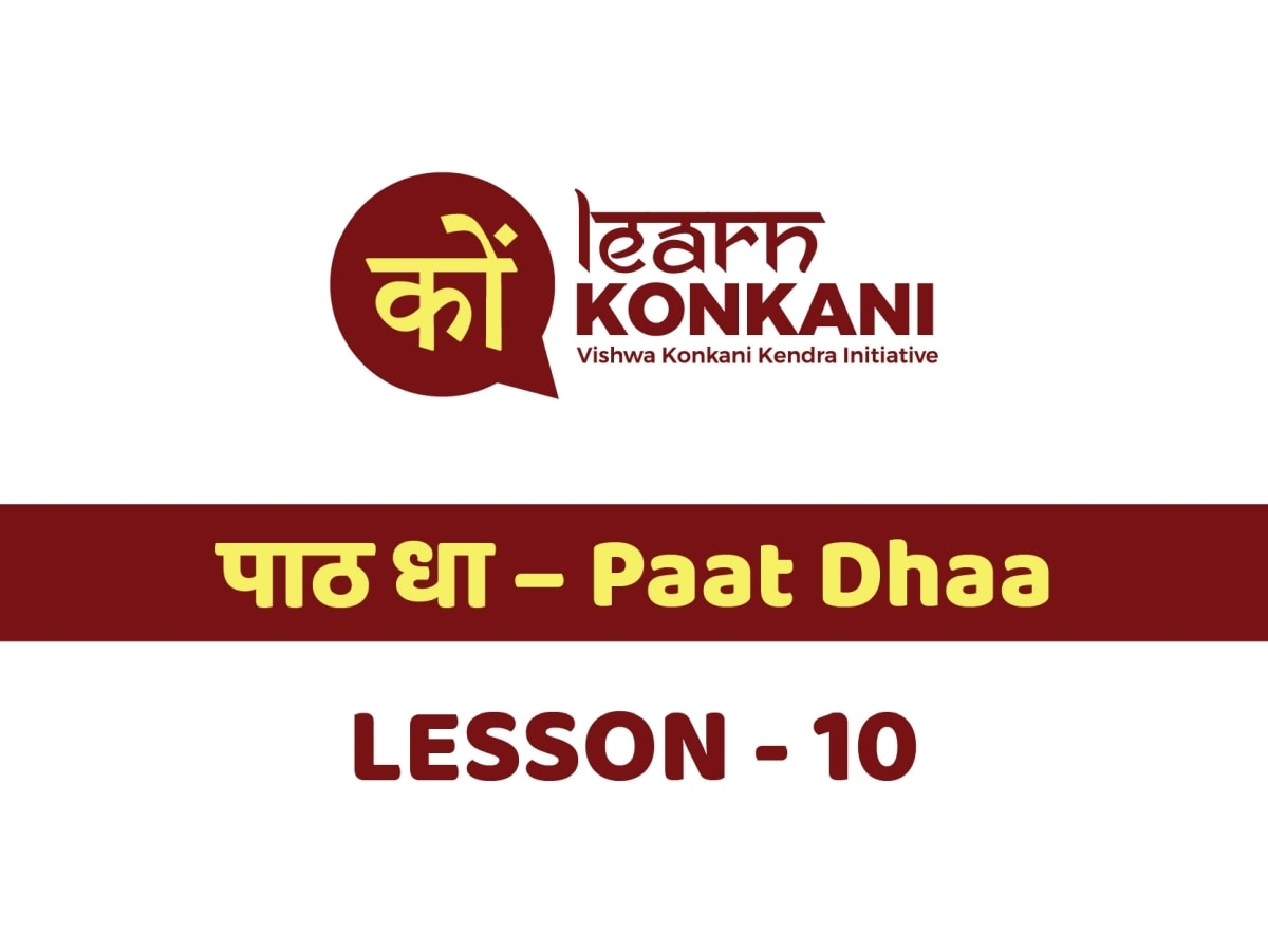 पाठ धा – Paat Dhaa – Lesson 10