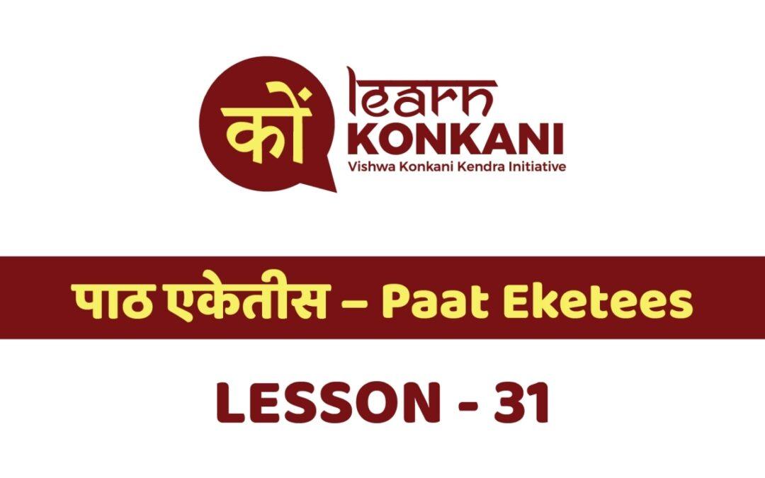 पाठ  एकेतीस – Paat Eketees – Lesson 31