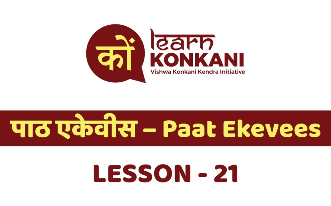 पाठ एकेवीस – Paat Ekevees – Lesson 21