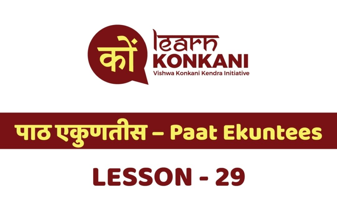 पाठ एकुणतीस – Paat Ekuntees – Lesson 29