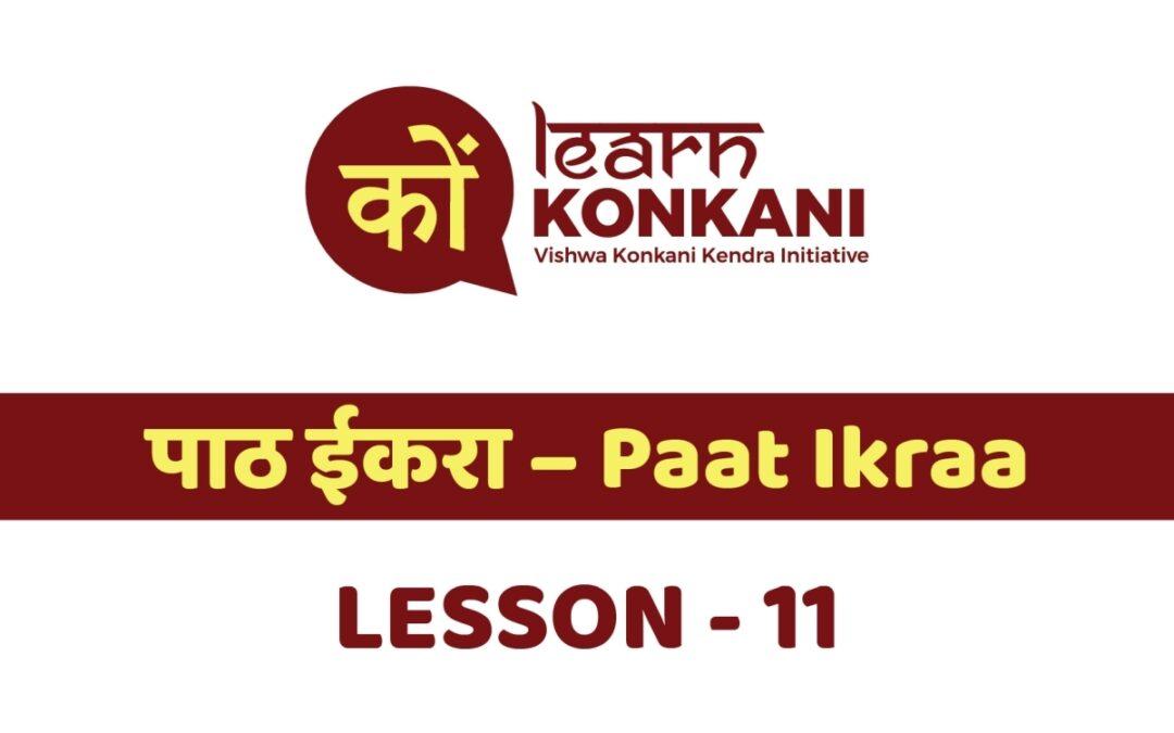 पाठ ईकरा – Paat Ikraa – Lesson 11