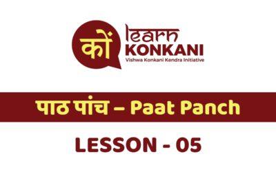 पाठ पांच – Paat Panch – Lesson 5