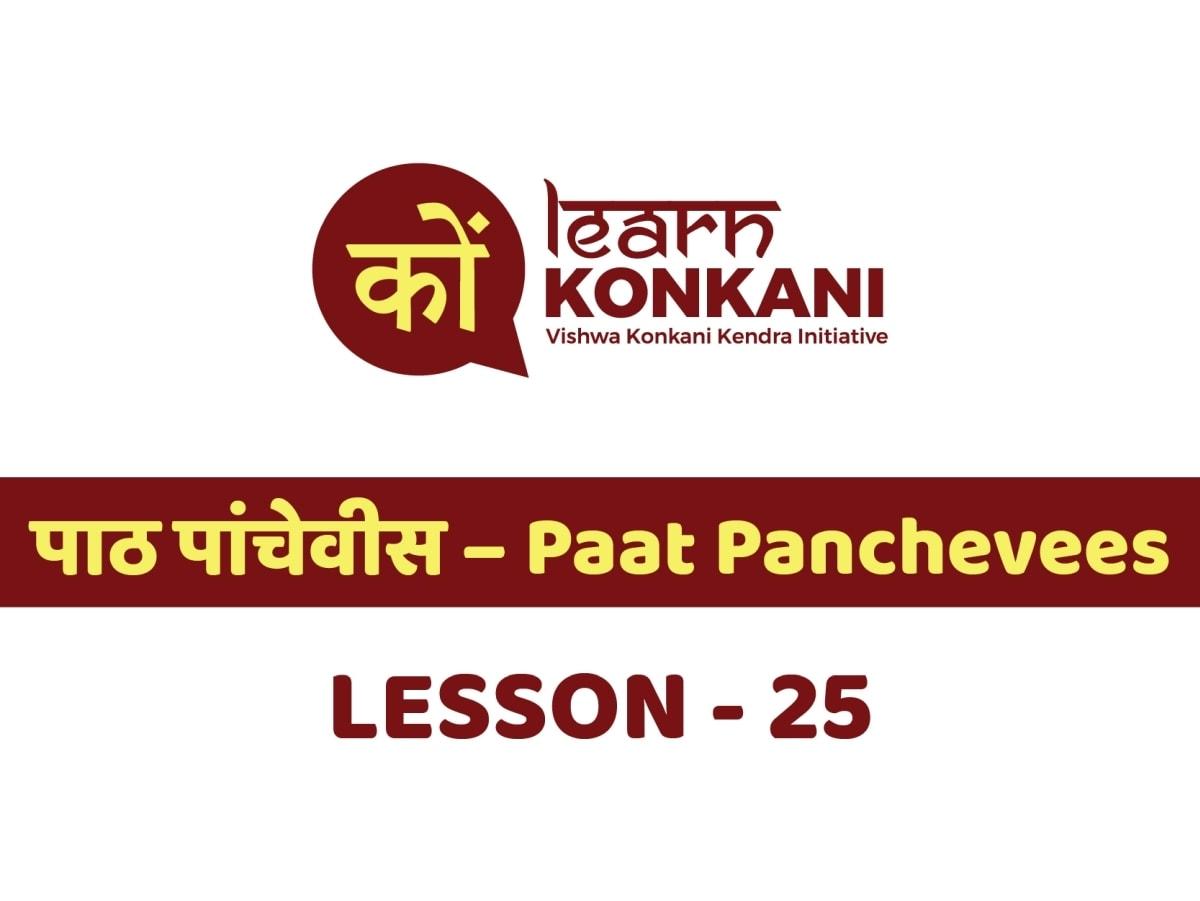 पाठ पांचेवीस – Paat Panchevees – Lesson 25
