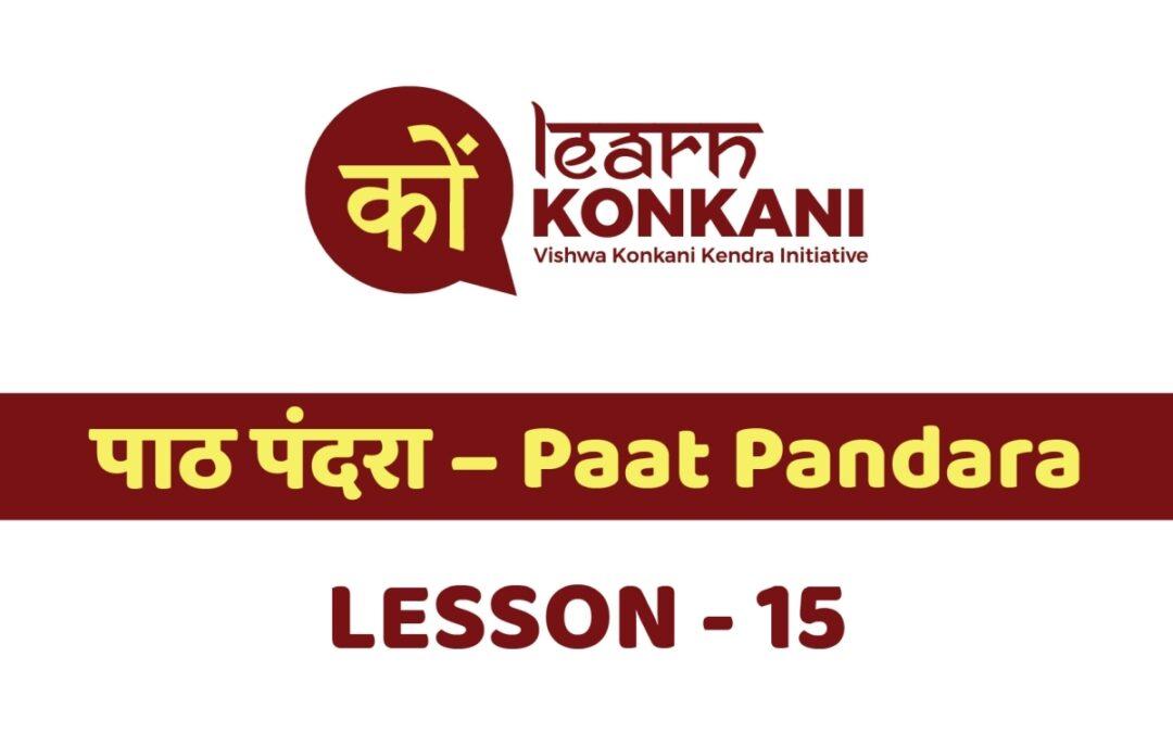 पाठ पंदरा – Paat Pandara – Lesson 15