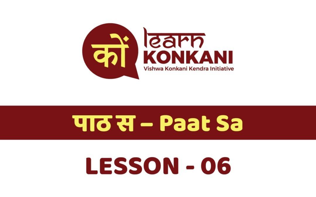 पाठ स – Paat Sa – Lesson 6