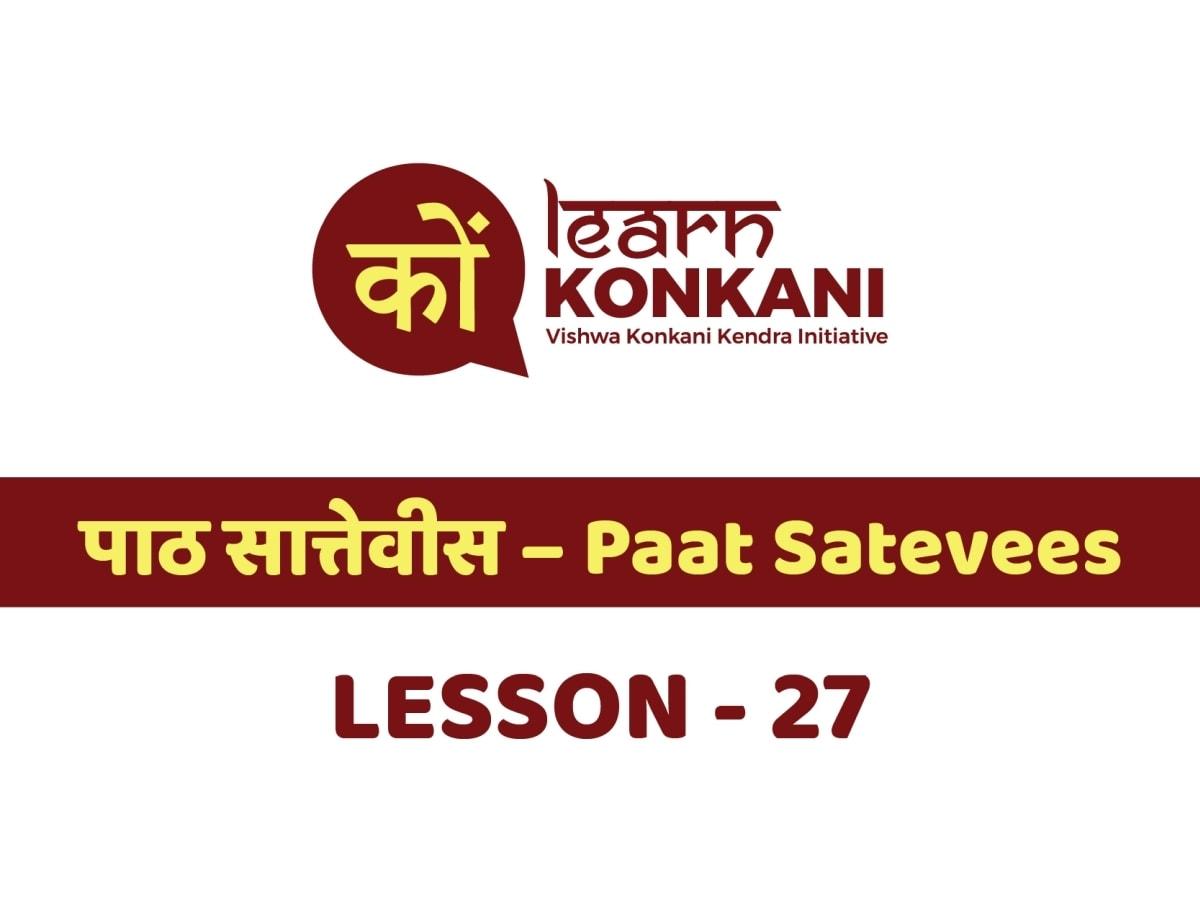 पाठ सात्तेवीस – Paat Satevees – Lesson 27