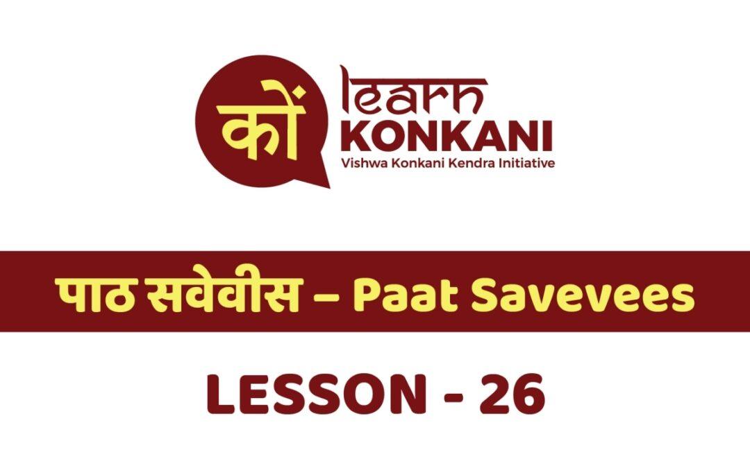 पाठ सवेवीस – Paat Savevees – Lesson 26