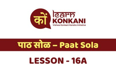 पाठ सोळ – Paat Straa – Lesson 16 A
