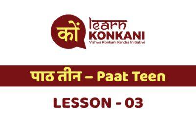 पाठ तीन – Paat Teen – Lesson 3
