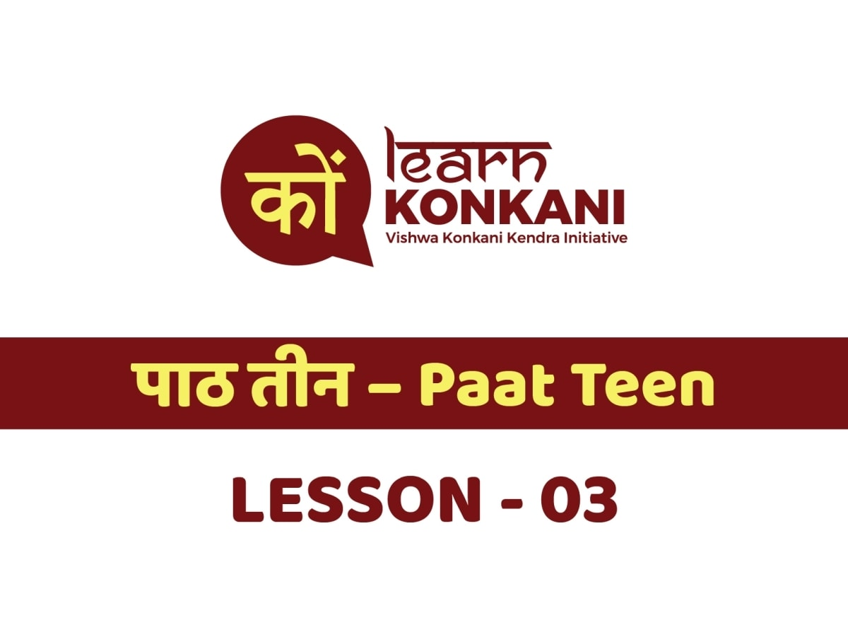 पाठ तीन - Paat Teen - Lesson 3