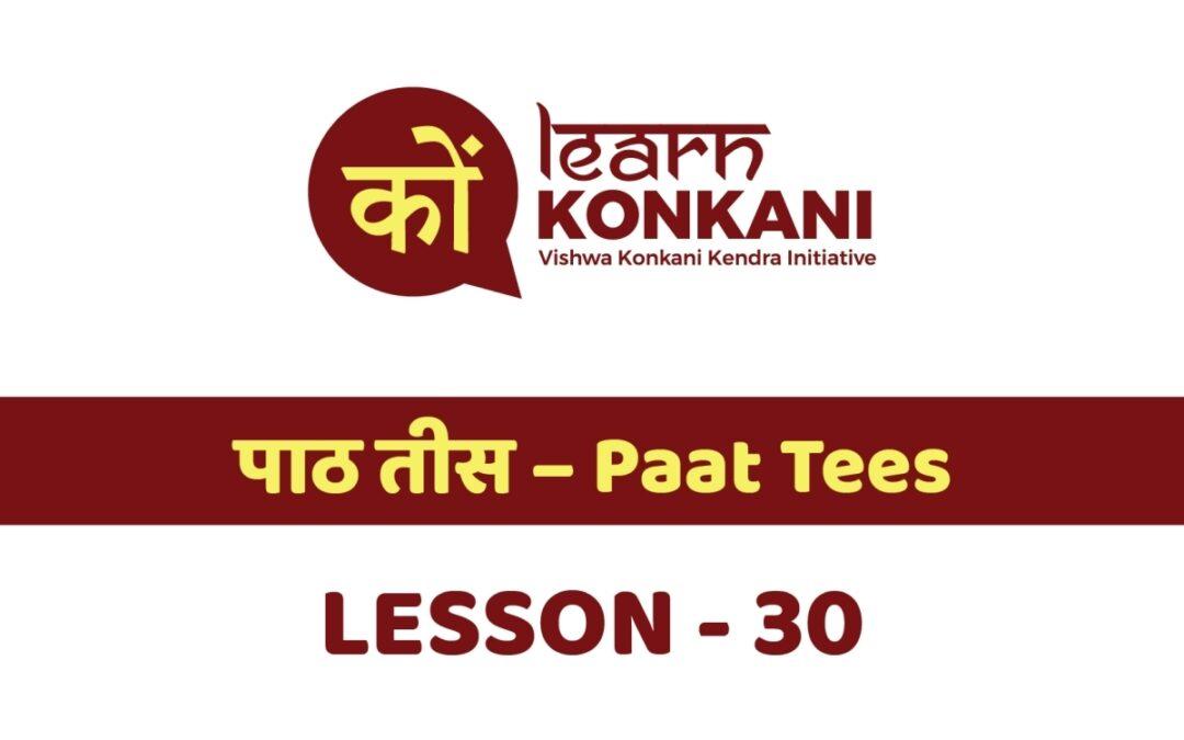 पाठ तीस – Paat Tees – Lesson 30