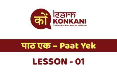 पाठ एक – Paat Yek – Lesson 1