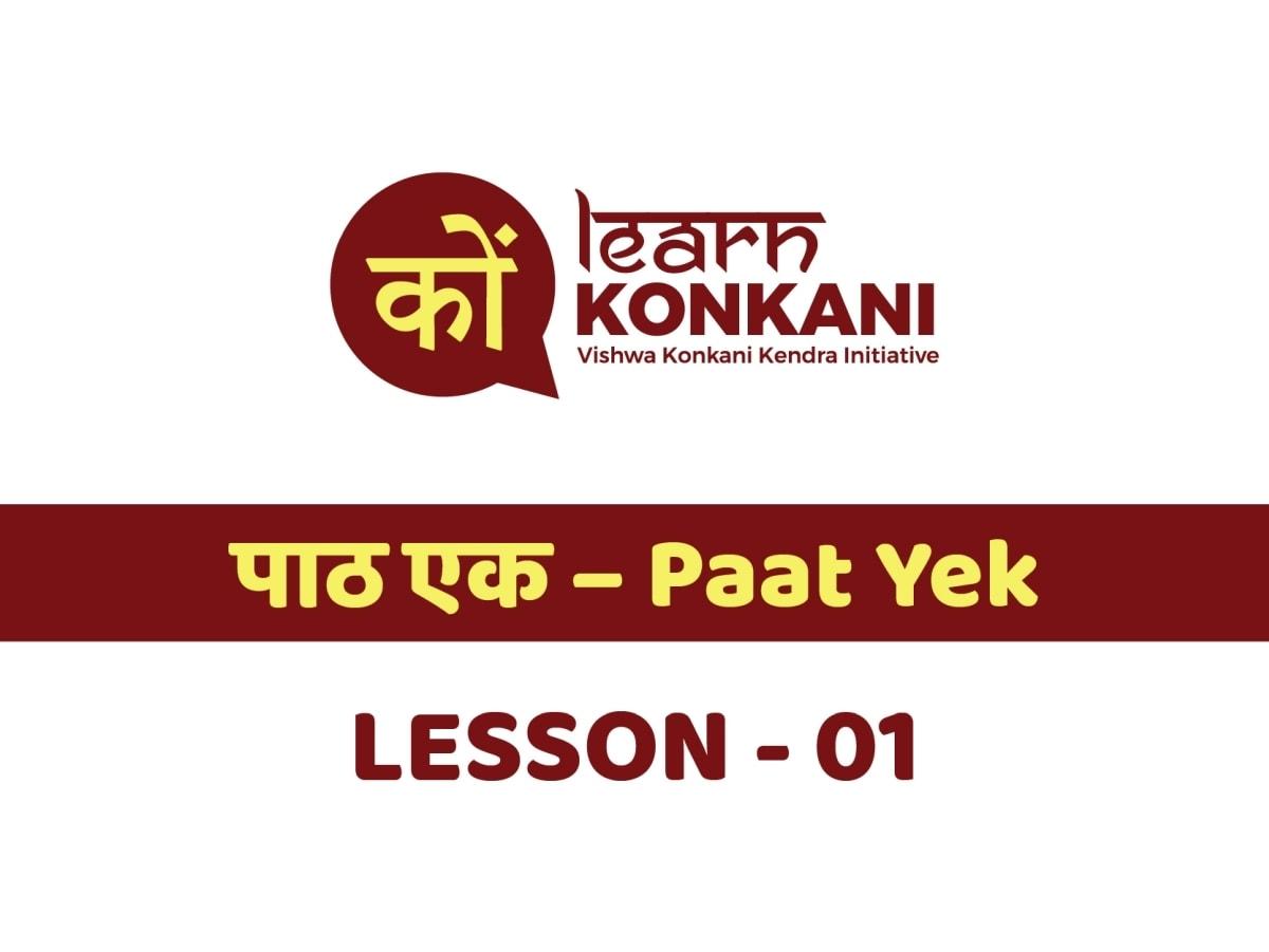 पाठ एक - Paat Yek – Lesson 1