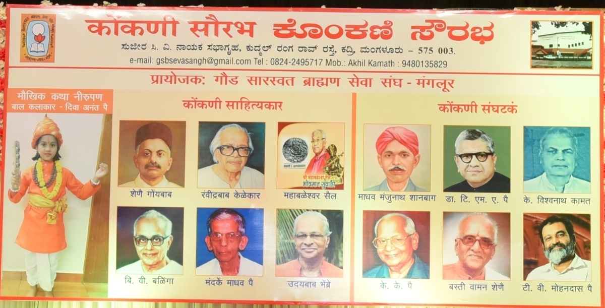 Galaxy of Konkani Personalities